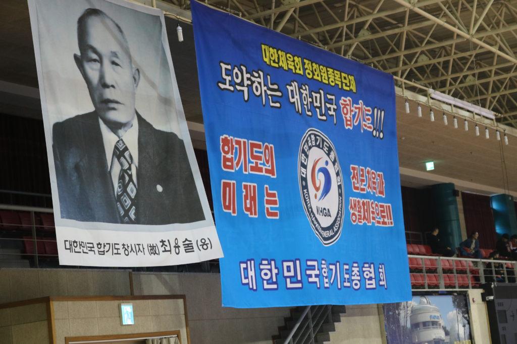 Compétition Hapkido à Cheongyan